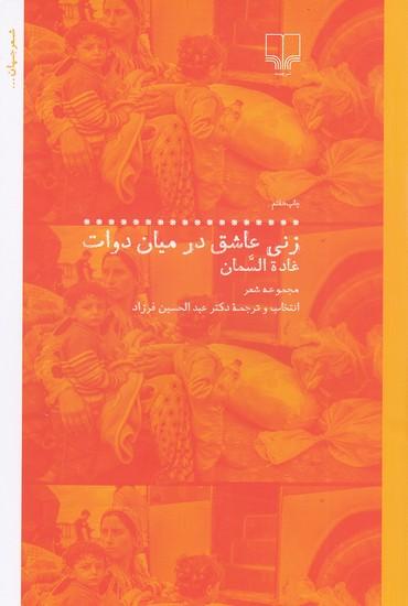 زني-عاشق-در-ميان-دوات---مجموعه-شعر-(چشمه)-رقعي-شوميز