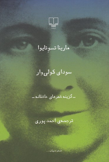 سوداي-كولي-وار---گزينه-شعرهاي-عاشقانه-(چشمه)-رقعي-شوميز