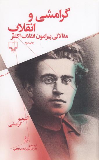 گرامشي-و-انقلاب---مقالاتي-پيرامون-انقلاب-اكتبر-(چشمه)-رقعي-شوميز