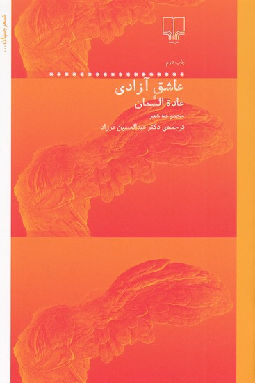 عاشق-آزادي---مجموعه-شعر-(چشمه)-رقعي-شوميز