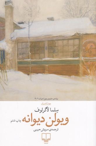 ويولن-ديوانه-(چشمه)-رقعي-شوميز