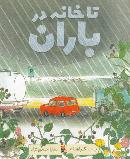 تا-خانه-در-باران-(ميچكا)-رحلي-شوميز