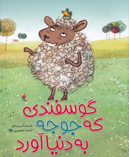 گوسفندي-كه-جوجه-به-دنيا-آورد-(ميچكا)-رحلي-شوميز
