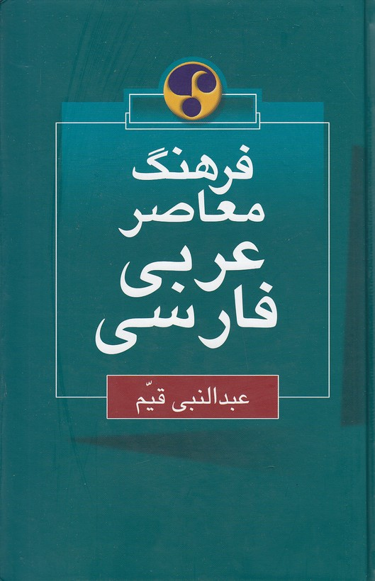 فرهنگ-معاصرعربي-فارسي-وزيري-سلفون