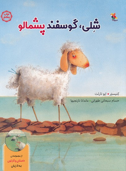 شلي،-گوسفند-پشمالو-(ميچكا)-رحلي-شوميز