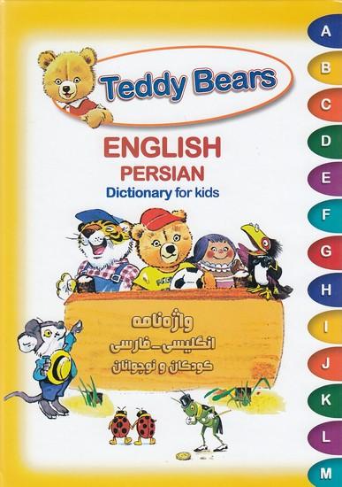 teddy-bears-واژه-نامه-انگليسي---فارسي-كودكان-و-نوجوانان-(شباهنگ)-وزيري-سلفون