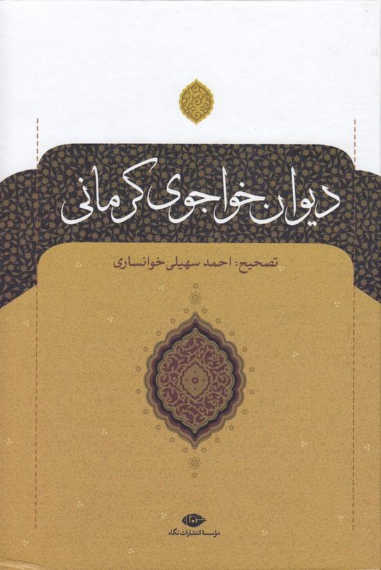 ديوان-خواجوي-كرماني-(نگاه)-وزيري-سلفون