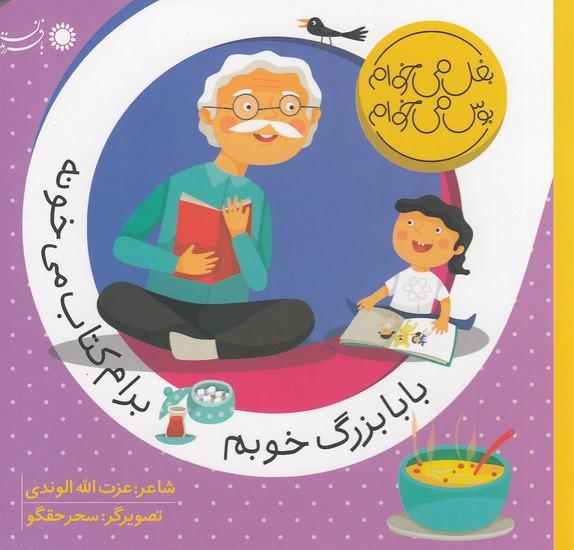 بغل-مي-خوام-بوس-مي-خوام-بابابزرگ-خوبم-برام-كتاب-مي-خونه(بافرزندان)نيم-خشتي-سخت