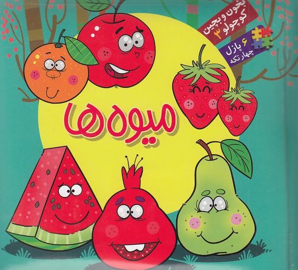 كتاب-پازل-بخون-و-بچين-كوچولو-03--ميوه-ها-(آريانوين)-نيم-خشتي-سلفون