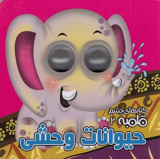 كتابهاي-چشم-قلمبه-02--حيوانات-وحشي-(آريانوين)-نيم-خشتي-سخت
