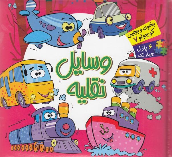 كتاب-پازل-بخون-و-بچين-كوچولو-07--وسايل-نقليه-(آريانوين)-نيم-خشتي-سلفون
