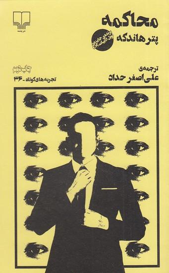 محاكمه-(چشمه)-پالتويي-شوميز