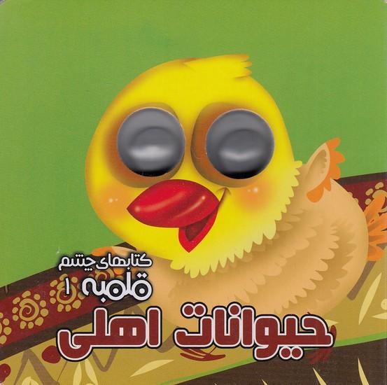 كتابهاي-چشم-قلمبه-01--حيوانات-اهلي-(آريانوين)-نيم-خشتي-سخت
