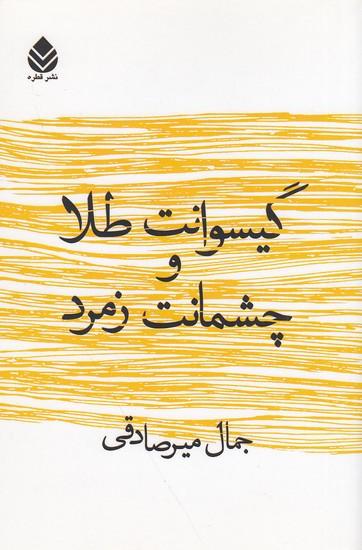 گيسوانت-طلا-و-چشمانت-زمرد-(قطره)-رقعي-شوميز
