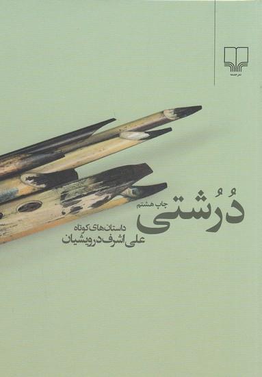 درشتي-(چشمه)-رقعي-شوميز