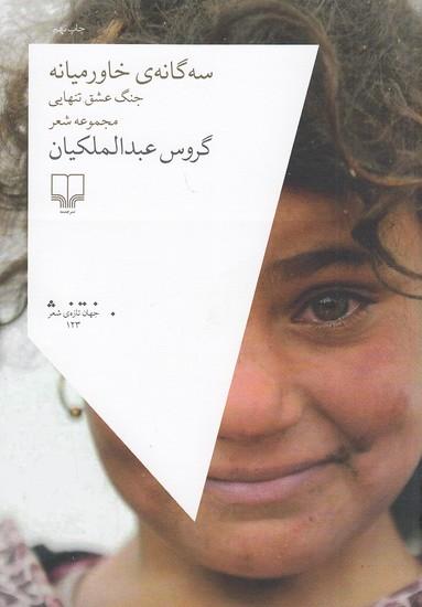 مجموعه-شعر-سه-گانه-ي-خاورميانه---جنگ-عشق-تنهايي-(چشمه)-رقعي-شوميز