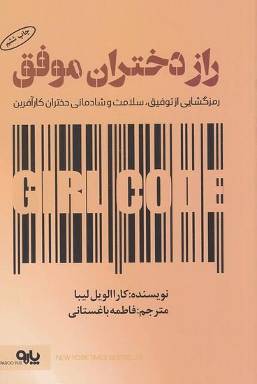 راز-دختران-موفق-(پارو)-رقعي-شوميز