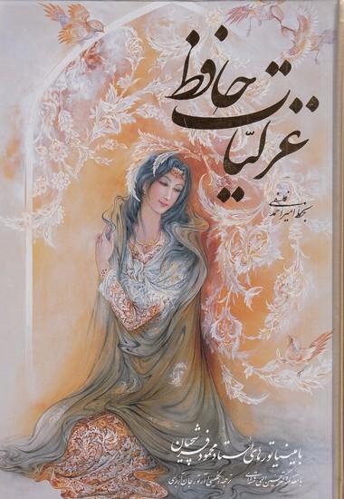 غزليات-حافظ-(گويا)-وزيري-قابدار-2-زبانه