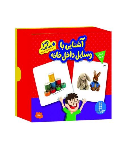 كارت-هاي-آشنايي-با-وسايل-داخل-خانه-(نردبان)-جعبه-اي