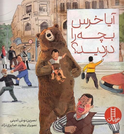 آيا-خرس-بچه-را-دزديد؟-(نردبان)-خشتي-شوميز