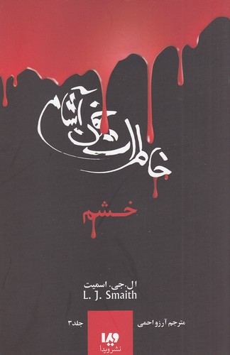 خاطرات-خون-آشام-3--خشم-(ويدا)-رقعي-شوميز