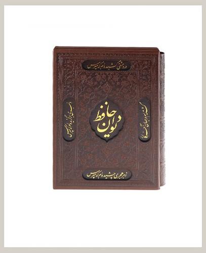 ديوان-حافظ-(راه-بيكران)-وزيري-قابدار-چرم-ليزري-2150