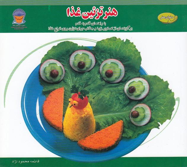 هنر-تزئين-غذا-(حافظ)-خشتي-شوميز