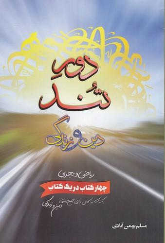 سفير-خرد-بهمن-آبادي---دين-و-زندگي-دور-تند