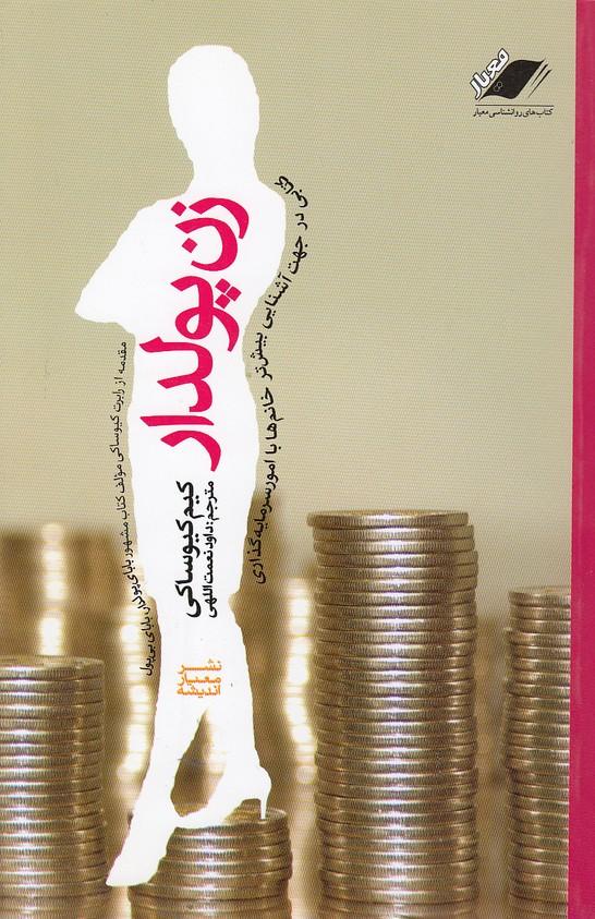 زن-پولدار-(معيار)-رقعي-شوميز
