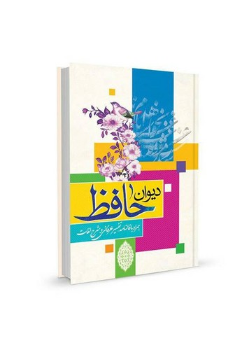 ديوان-حافظ-همراه-با-فالنامه-(نگاه-آشنا)-وزيري-قابدار