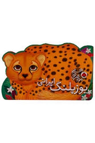 مواظب-تو-هستم---يوزپنگ-ايراني-(شهرقلم)-بياضي-سخت