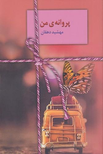 پروانه-ي-من-(سخن)-رقعي-شوميز