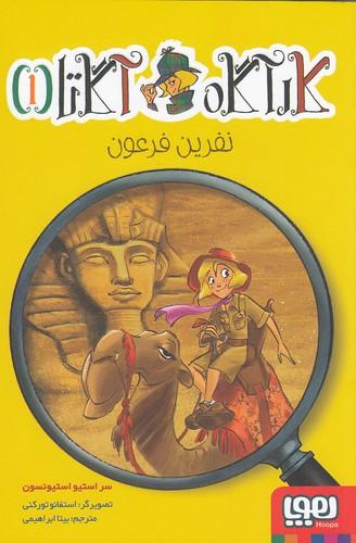 كارآگاه-آگاتا-1--نفرين-فرعون-(هوپا)-رقعي-شوميز