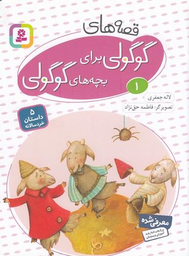 قصه-هاي-گوگولي-براي-بچه-هاي-گوگولي-1-(بنفشه)-رقعي-شوميز
