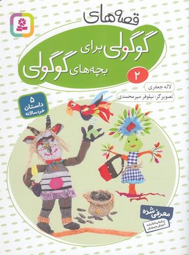 قصه-هاي-گوگولي-براي-بچه-هاي-گوگولي-2-(بنفشه)-رقعي-شوميز