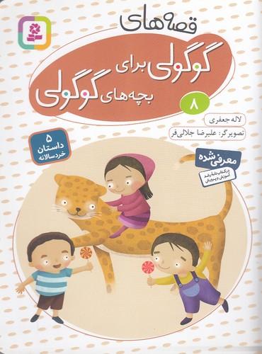 قصه-هاي-گوگولي-براي-بچه-هاي-گوگولي-8-(بنفشه)-رقعي-شوميز