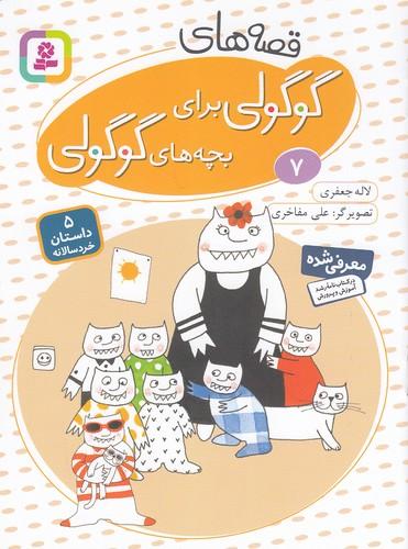 قصه-هاي-گوگولي-براي-بچه-هاي-گوگولي-7-(بنفشه)-رقعي-شوميز