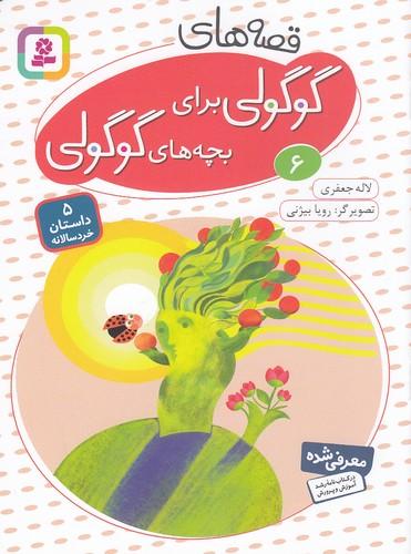 قصه-هاي-گوگولي-براي-بچه-هاي-گوگولي-6-(بنفشه)-رقعي-شوميز