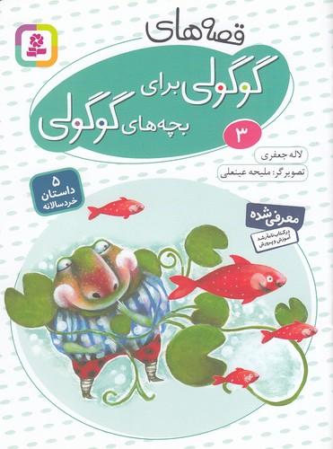 قصه-هاي-گوگولي-براي-بچه-هاي-گوگولي-3-(بنفشه)-رقعي-شوميز