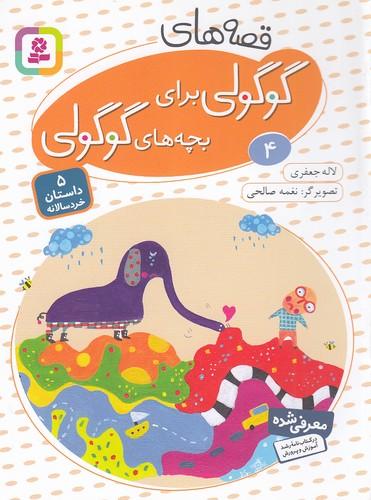 قصه-هاي-گوگولي-براي-بچه-هاي-گوگولي-4-(بنفشه)-رقعي-شوميز