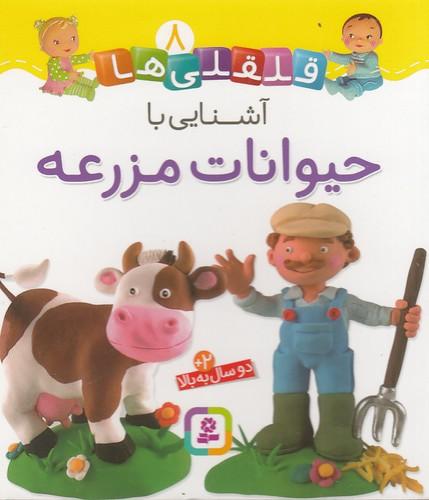 قلقلي-ها-08--آشنايي-با-حيوانات-مزرعه-(بنفشه)-نيم-خشتي-سخت