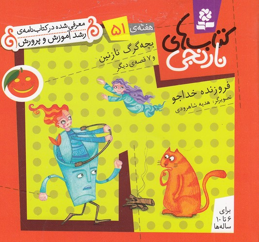 كتاب-هاي-نارنجي---هفته-ي-51---بچه-گرگ-نازنين-(بنفشه)-نيم-خشتي-شوميز