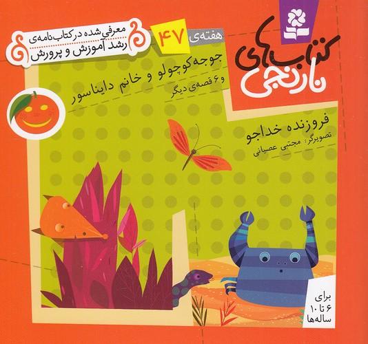 كتاب-هاي-نارنجي---هفته-ي-47---جوجه-كوچولو-و-خانم-دايناسور-(بنفشه)-نيم-خشتي-شوميز