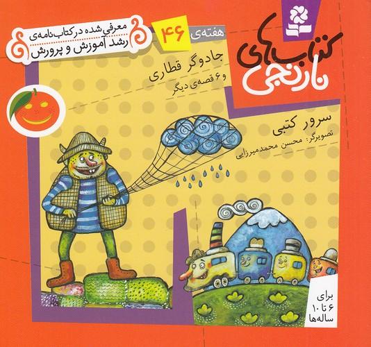 كتاب-هاي-نارنجي---هفته-ي-46---جادوگر-قطاري-(بنفشه)-نيم-خشتي-شوميز
