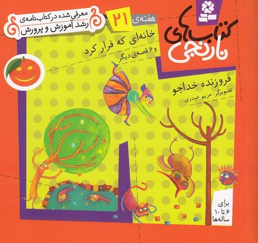 كتاب-هاي-نارنجي---هفته-ي-21--خانه-اي-كه-فرار-كرد-(بنفشه)-نيم-خشتي-شوميز