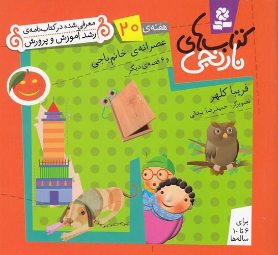 كتاب-هاي-نارنجي---هفته-ي-20--عصرانه-ي-خانم-باجي-(بنفشه)-نيم-خشتي-شوميز