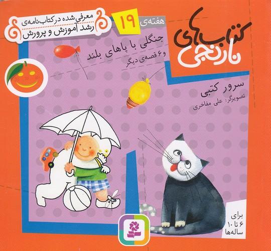 كتاب-هاي-نارنجي---هفته-ي-19--جنگلي-با-پاهاي-بلند-(بنفشه)-نيم-خشتي-شوميز