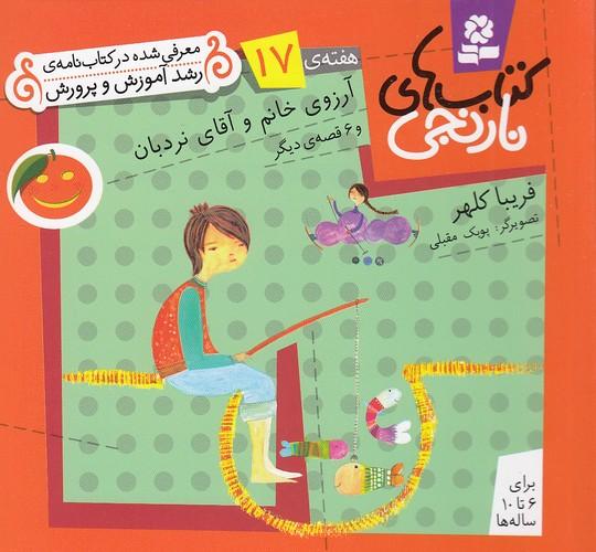 كتاب-هاي-نارنجي---هفته-ي-17--آرزوي-خانم-و-آقاي-نردبان-(بنفشه)-نيم-خشتي-شوميز