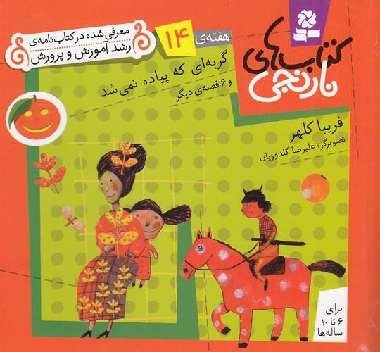كتاب-هاي-نارنجي---هفته-ي-14--گربه-اي-كه-پياده-نمي-شد-(بنفشه)-نيم-خشتي-شوميز