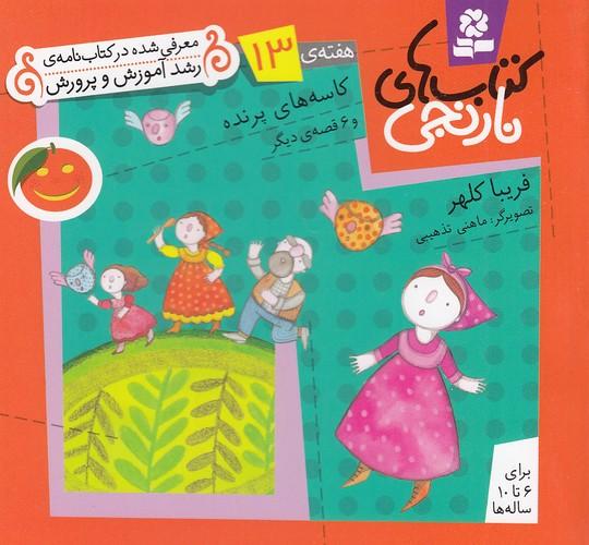 كتاب-هاي-نارنجي---هفته-ي-13--كاسه-هاي-پرنده-(بنفشه)-نيم-خشتي-شوميز